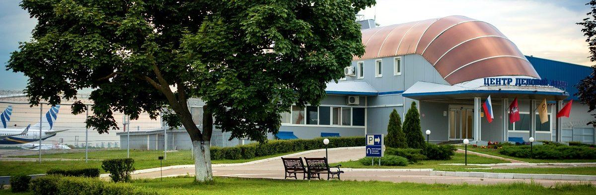 Центр деловой авиации